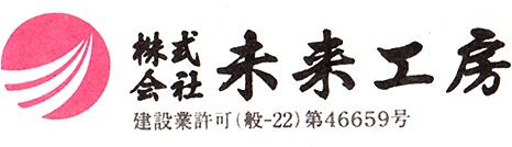 株式会社未来工房 松戸・市川・柏・船橋のトータルリフォーム